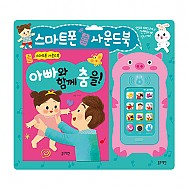 NEW 스마트폰 사운드북 - 아빠와 함께 춤을