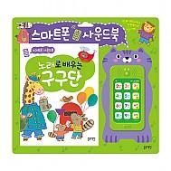 NEW 스마트폰 사운드북 - 노래로 배우는 구구단