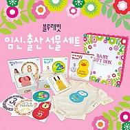 [엄마와 아기의 행복한 시간] 임신출산 선물세트